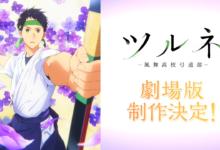 Foto de Anime 'Tsurune: Kazemai Koukou Kyuudoubu' tem filme anunciado