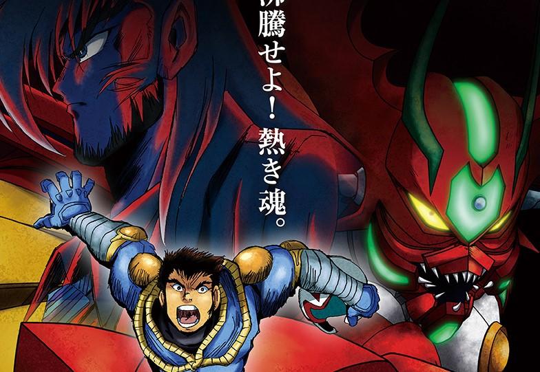 Manga 'Getter Robo Arc' tem anime anunciado para o verão de 2021
