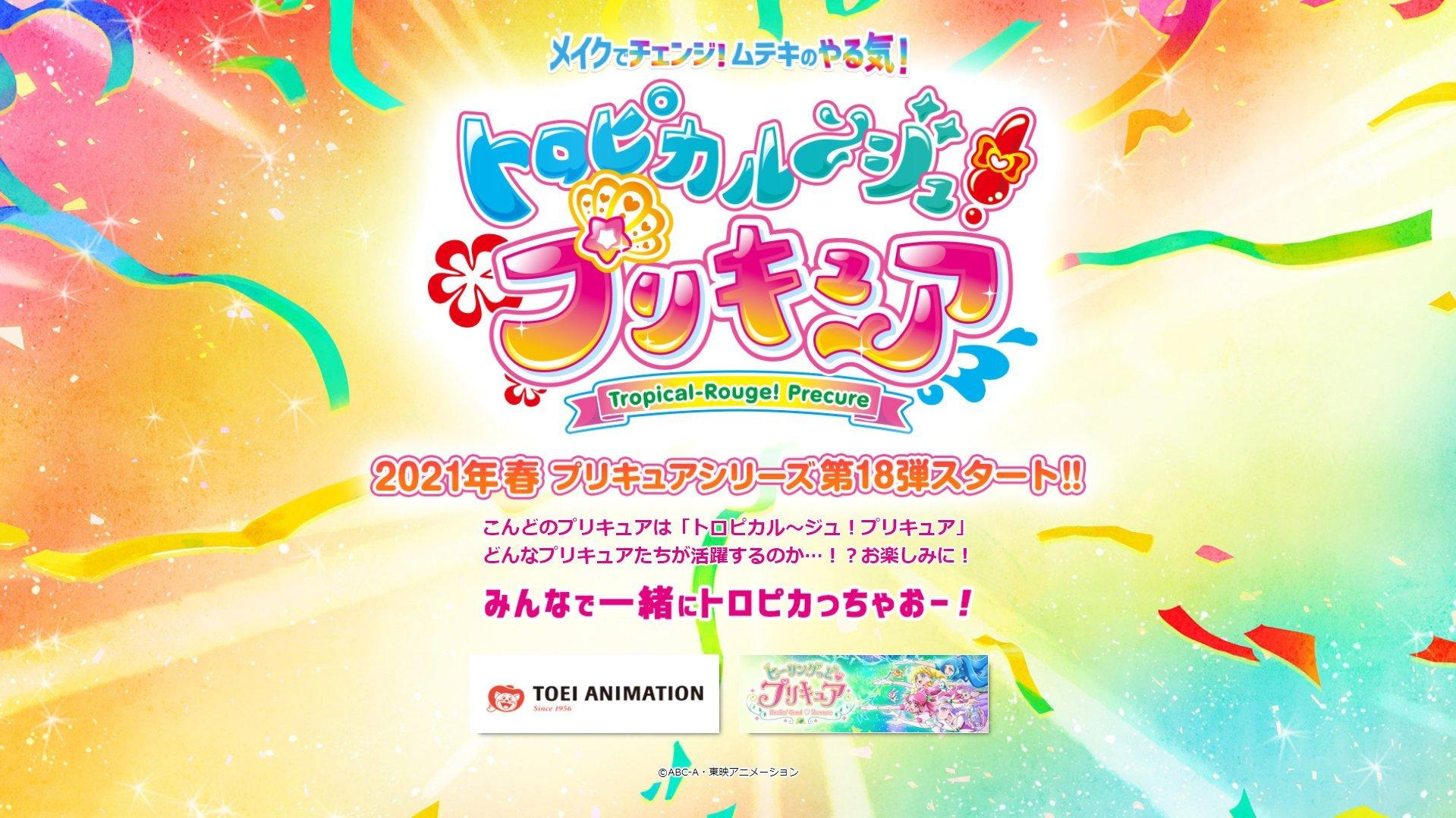 Toei Animation anuncia 'Tropical-Rouge! Precure' para 2021