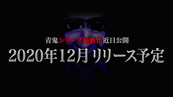 Novo jogo de Ao Oni é anunciado para Mobile