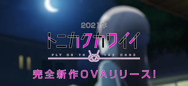 Tonikawa:Over the moon for you (Tonikaku Kawaii) terá um OVA
