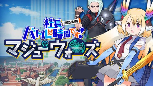 Shachibato! President, It's Time for Battle! Maju Wars é anunciado para PC
