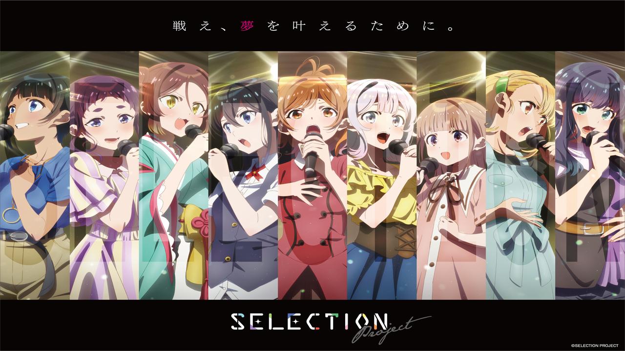 Kadokawa Anuncia o anime 'Selection Project' para 2021