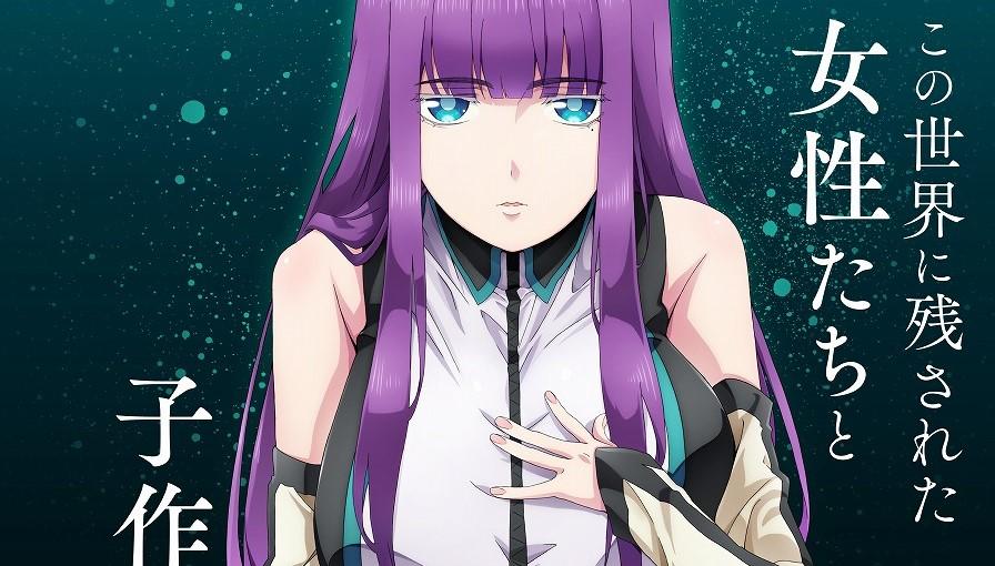 Anime 'Shuumatsu no Harem' anuncia staff e elenco de vozes