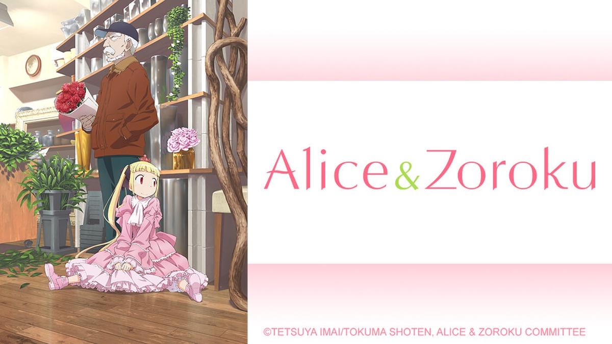 Review: Alice & Zoroku