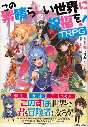 Um RPG de Mesa de Konosuba será lançado em Outubro.